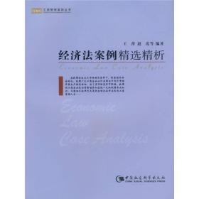 经济法案例精选精析 王萍 赵霞 中国社会科学出版社 9787500469964