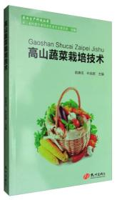 农业生产科技丛书:高山蔬菜栽培技术