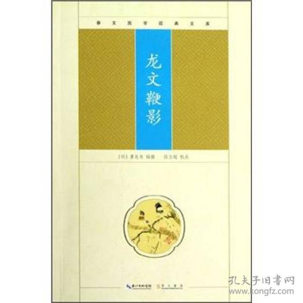 (双色版)崇文国学经典文库:龙文鞭影