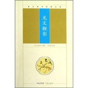 崇文国学经典文库:龙文鞭影