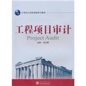 工程项目审计/21世纪工程管理学系列教材