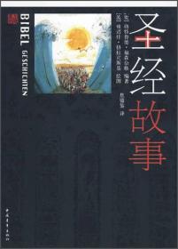 典藏名著丛书:圣经故事