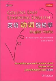 英语动词轻松学
