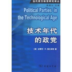 技术年代的政党