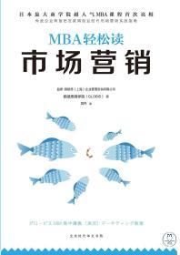 市场营销(MBA轻松读)