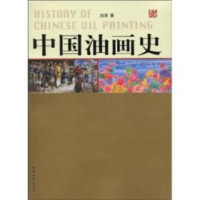 中国油画史(精装)