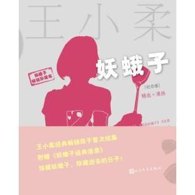 妖蛾子:精选+漫画