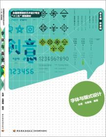 """字体与版式设计/全国高等院校艺术设计专业""""十二五""""规划教材"""