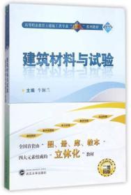 建筑材料与试验(附学习手册 二维码版)