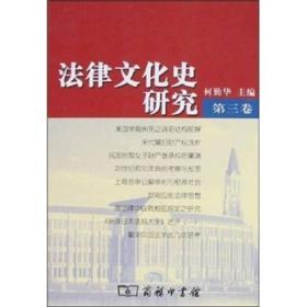 法律文化史研究(第3卷)