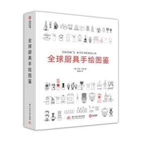 全球厨具手绘图鉴