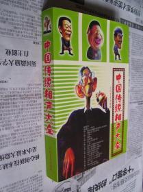 中国传统先生大全【冯不异,刘英勇主编 】