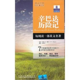 朗文经典读名著·学英语 :辛巴达历险记