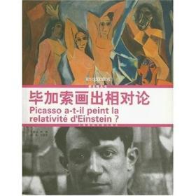 毕加索画出相对论 关雪莹 上海画报出版社 9787806858301