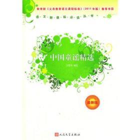 中国童谣精选(最新版)语文新课标必读丛书/义务教育部分