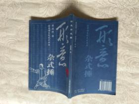 武术书籍《古拳谱丛书(第二辑):形意杂式捶》繁体竖版影印本,铁橱北4--6