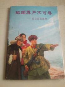 祖国尊严不可辱-珍宝岛英雄赞(r)10张图片