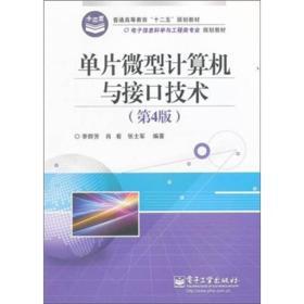 """普通高等教育""""十二五""""规划教材·电子信息科学与工程类专业规划教材:单片微型计算机与接口技术(第4版)"""