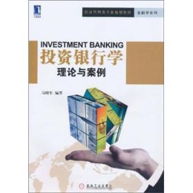 【二手包邮】投资银行学:理论与案例(内容一致 印次 封面.**不同