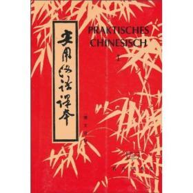 实用汉语课本(德文注释)1