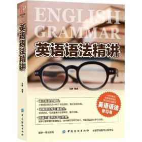 英语语法精讲