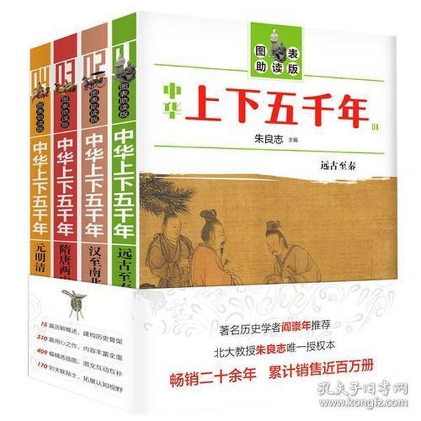图表助读版(中华上下五千年) 全四册
