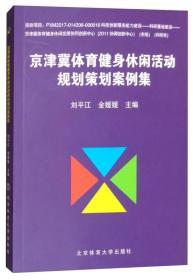 京津冀体育健身休闲活动规划策划案例集