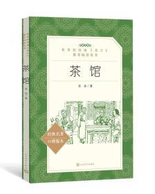 茶馆(教育部统编《语文》推荐阅读丛书 人民文学出版社)