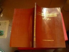 中国共产党临沧地区临沧县组织史资料【续集一】