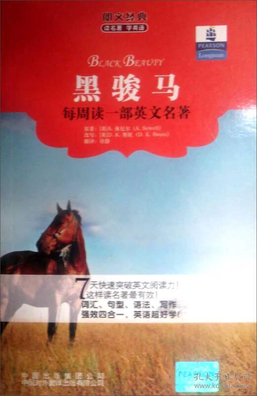 朗文经典:读名著·学英语-黑骏马
