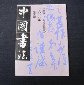 《中国书法 第三期 1988年8月》季刊