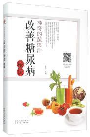 改善糖尿病秘诀:神奇的蔬果汁