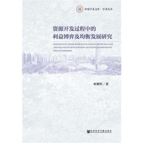 资源开发过程中的利益博弈及均衡发展研究
