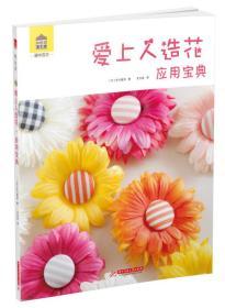 趣味园艺系列图书:爱上人造花·应用宝典