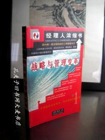 《经理人浓缩书卷一 战略与管理变革》中国经济出版社