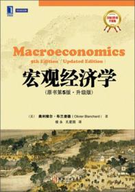 宏观经济学:原书第5版·升级版