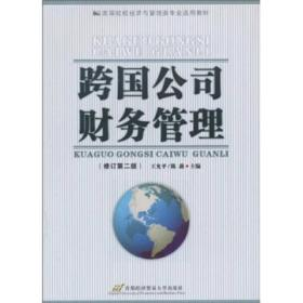 高等院校经济与管理类专业适用教材:跨国公司财务管理(修订第2版)