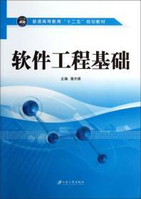 """软件工程基础/普通高等教育""""十二五""""规划教材"""