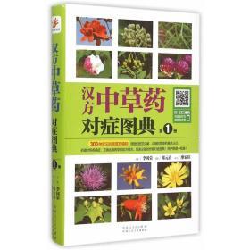 汉方中草药对症图典:第1册