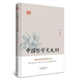 鸿儒国学讲堂:中国哲学史大纲(精装)