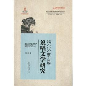 科尔沁蒙古族说唱文学研究(多元一体视域下的中国多民族文学研究丛书)