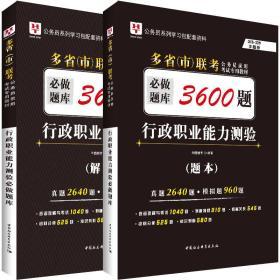 2018——2019多省(市):行政职业能力测验3600题 题本 解析
