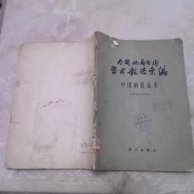 全国地层会议学术报告汇编中国的泥盆系