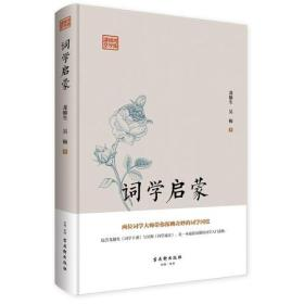 鴻儒國學講堂-詞學啟蒙