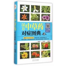 汉方中草药对症图典第3册  K19
