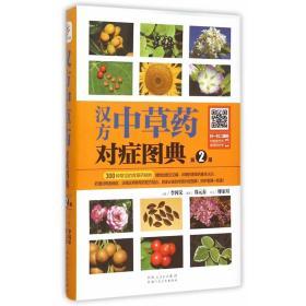 【包邮】(精装)汉方中草药对症图典:第2册