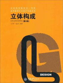 正版二手立体构成赵志生王天祥重庆大学出版社9787562426233