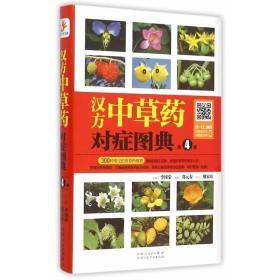 汉方中草药对症图典第4册  K29