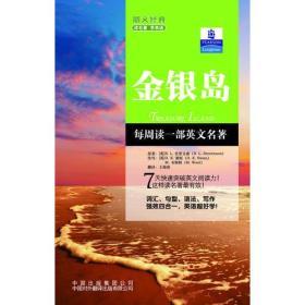 朗文经典读名著·学英语:金银岛
