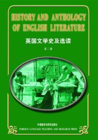 英国文学史及选读(第2册) 吴伟仁 外语教学与研究出版社 9787
